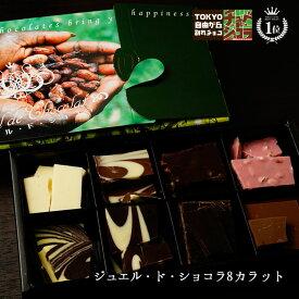 チュベ・ド・ショコラのジュエル・ド・ショコラ8カラット※商品の梱包形態上、冷凍商品との同梱は不可となります。