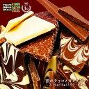 バレンタインに!【送料無料】【割れチョコメガミックス】割れチョコ史上最大容量!!メガ盛MIX10種入 チュベ・ド・シ…