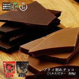 【プティ割れチョコ(ミルク/ビター各90g)】チュベ・ド・ショコラの割れチョコをワンコインお試し!
