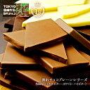 【送料無料】【割れチョコプレーンシリーズ(各660g)】ミルク ビター ホワイト ハイビター 東京自由が丘チュベ・…