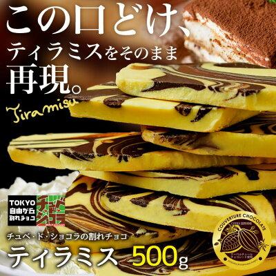 [ティラミス]割れチョコティラミス500g