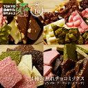 選べる4つのプレミアム割れチョコミックス (マシュマロ マカダミア アーモンド クランチ)