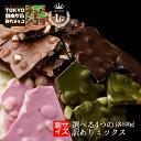 【送料無料】期間限定30%の大増量!選べる割れチョコミックス500g →650g!!(マシュマロ マカダミア アーモンド …