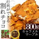 チュベドショコラの割れチョコキャラメルマシュマロアーモンド 800g
