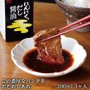 にんにくだし醤油 200ml 3ヶ入調味料 ギフト 国産 醤油 ニンニク だし しょうゆ だし醤油 調味料 ギフト 贈答 送料無料