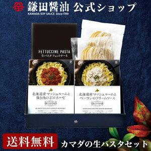 鎌田醤油 / カマダの生パスタセット