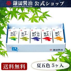鎌田醤油 のお中元 にぴったり 夏五色 200ml 5ヶ入送料無料 醤油 だし醤油 ギお中元 ギフト 調味料