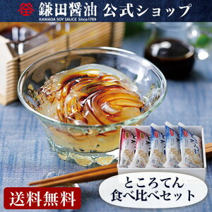 鎌田醤油 ところてん食べ比べセットギフト お中元