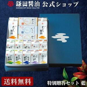 鎌田醤油 のお中元 にぴったり 特別贈答セット 藍 送料無料 醤油 だし醤油 ギフト