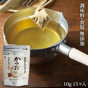 【鎌田醤油公式】 <調味料・食塩 無添加>カマダのだしパック かつお 15ヶ入 (10g) 和食 出汁 鰹節 ギフト 国産 かつお 贈答品  しょう油 出汁 だし ダシ 和風だし  めんつゆ うどんつ