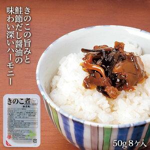 鎌田醤油 \ご飯のお供に/きのこ煮(佃煮風) 8ヶ入<とかちマッシュと北海道産きのこ使用> 贈答品 醤油 しょうゆ しょう油 出汁 だし ダシ 和風だし 醤油だし めんつゆ かけ醤油 うど