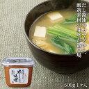 <新発売> 北海道米こうじ味噌1ヶ入(500g) 和食 無添加 米こうじ 調味料 ギフト 国産 みそ 贈答品 国産大豆 北海道 …