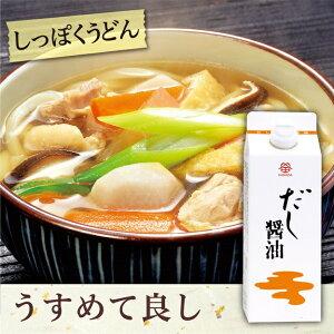 だし醤油2本入(500ml)