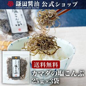 カマダの塩こんぶ3袋入鎌田醤油  送料無料 昆布 プチギフト