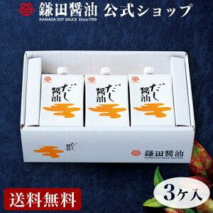 鎌田醤油 /だし醤油 3ヶ入(200ml) 出汁 鰹節 調味料 ギフト 国産 かつお 贈答品 醤油 しょうゆ 贈答 しょう油 出汁 だし めんつゆ うどんつゆ 送料無料