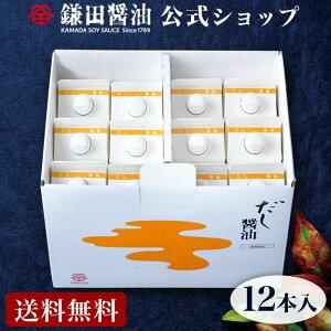 だし醤油12本入(500ml)/醤油ギフト