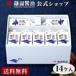 低塩だし醤油14ヶ入(200ml)