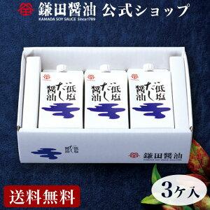 低塩だし醤油3ヶ入(200ml)/醤油ギフト