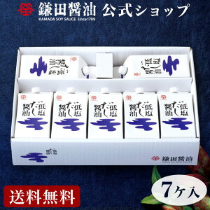 低塩だし醤油7ヶ入(200ml)/醤油ギフト
