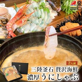 【送料無料】三陸名物うにしゃぶ鍋セット(2人前) 真鯛 赤えび ホタテ いか たこ アカモク麺 ウニスープ かまいしDMC 麻生