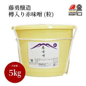 【送料無料】藤勇醸造 5kg 樽入り赤味噌(粒) 藤勇醸造