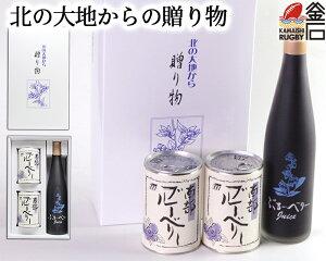 【送料無料】北の大地からの贈り物(飲料) ブルーベリー 果汁100% 南部ブルーベリー 岩手県産