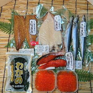 【送料無料】釜石海の幸セット 岩手 釜石 干物 さんま いか わかめ 紅鮭 さばみりん 醤油いくら ギフト 贈り物 永野商店