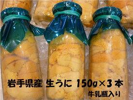岩手県産 生うに 150g×3本 牛乳瓶 期間限定 三陸産生うに 送料無料