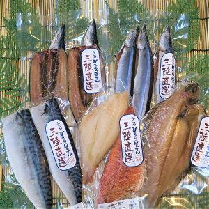 【送料無料】干物セット 岩手 釜石 干物 さんま さんま開き さば 柳かれい 赤魚 ギフト 贈り物 永野商店 お歳暮
