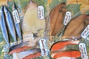 【お中元】こだわり干物セット 岩手 釜石 干物 さんま いか 柳かれい 新巻鮭 銀鮭 ギフト
