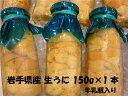 【入荷次第の発送】岩手県産 生うに 150g×1本 牛乳瓶 期間限定 三陸 釜石 生うに 送料無料 ギフト 贈り物 旬 海鮮 無…
