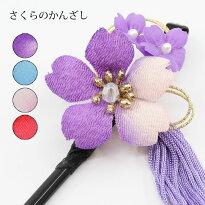 かんざし/桜1輪