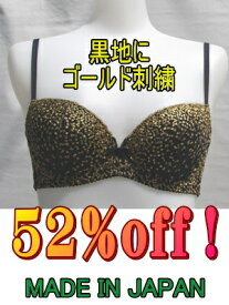 【GUNZE】(グンゼ)フルカップの刺繍入りブラジャー【52%off】【半額以下】