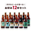 【公式】好きなビールを選んで詰め合わせ【鎌倉ビールお好み12本セット】鎌倉ビール月・鎌倉ビール花・鎌倉ビール星・葉山ビール・江の島ビール・鎌倉 大佛麦酒〜縁〜(大仏ビール)から選択。神奈川や鎌倉のお土産に最適なクラフトビール