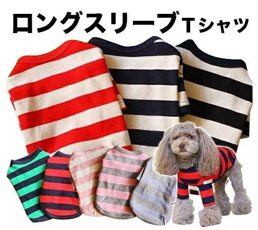 ◆メール便送料無料◆【犬の服】【ドッグウェア】【犬 服】ロングスリーブTシャツ