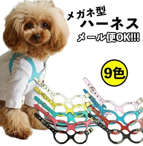 (メール便可)メガネ型ハーネス【犬 ハーネス ペットグッズ 犬散歩 犬のハーネス ペット用 犬用】