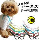 (メール便可)メガネ型ハーネス【犬 ハーネス ペットグッズ 犬散歩 犬のハーネス ペット用 犬用】】