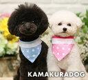 【鎌倉DOG】【犬猫 バンダナ】パステルバンダナ