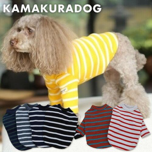 ◆メール便送料無料◆【鎌倉dog】【ドッグウェア】【トイプードル 犬 服】【犬服】【ボーダー 柄】プレーンボーダー