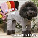 【鎌倉DOG】【ドッグウェア】ストロングカラーつなぎ