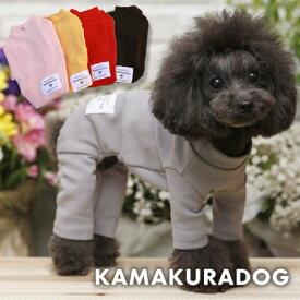 【鎌倉DOG】【犬の服】【ドッグウェア】ストロングカラーつなぎ