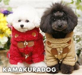 【鎌倉DOG】【犬の服】【ドッグウェア】ボアダッフルコート(メール便不可)