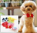 【鎌倉ドッグ】【犬チョーカー】【猫チョーカー】CUTEチョーカー