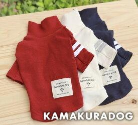 【ドッグウェア】【犬の服】ライトラインハイネック