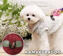 【ドッグウェア】【犬の服】ケーブル編みニット
