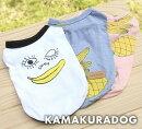 【ドッグウェアー】【犬の服】【犬服】フレッシュバナナタンク
