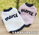 【鎌倉DOG】【犬の服】【ドッグウェア】メルシーボアT