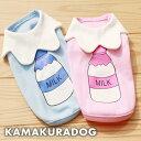 【鎌倉DOG】【犬の服】【ドッグウェア】ミルクシャツ