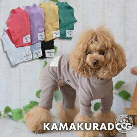 【犬の服】鎌倉カラーつなぎ