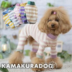 【犬の服】アースカラーボーダーつなぎ